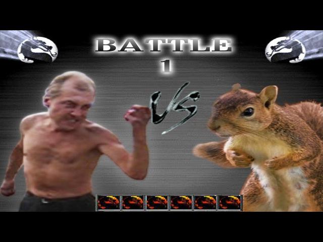 Mortal kombat 3 (Бухарь против белки)