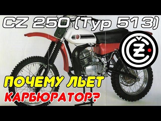 ✔ 1 Вопрос-Ответ: CZ 250 (Typ 513) - Почему льет карбюратор?