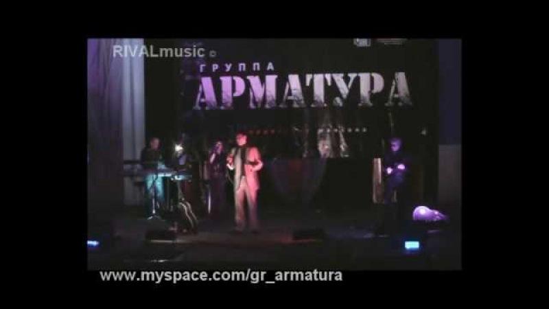 группа АРМАТУРА - Не надо слов © Rival Music