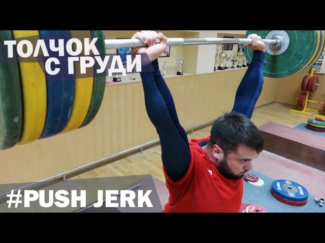 Technique: PUSH JERK / A.TOROKHTIY (Weightlifting CrossFit)