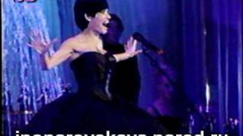 Irina Ponarovskaya - И. Понаровская - Блюз любви 1999