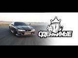 Как дрифтануть за копейки - Nissan Silvia S14 ОДЕРЖИМЫЕ