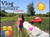 VLOG: три дня отдыха, поездка к родным ||| Elizabeth Ava Dem