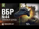 Моменты из World of Tanks ВБР No Comments №44 WoT