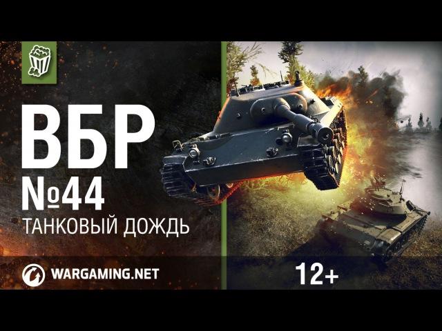 Моменты из World of Tanks. ВБР: No Comments №44 [WoT]