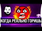 КОГДА ТЫ РЕАЛЬНО ГОРИШЬ [wot-vod.ru]