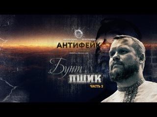 Д. Дёмушкин: В РФ назревает бунт. Часть 2
