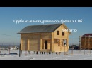 Сруб Дома 6х8.75 в тёплом контуре цена 416.895 руб. Дома, Бани, Бытовки в СПб