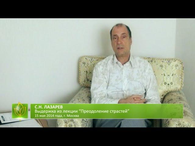 С.Н. Лазарев | Самый сильный инстинкт человека