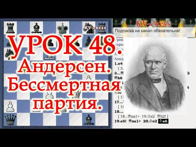 Андерсен Бессмертная партия - Урок 48 для 3 разряда - шахматы.