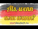 Немецкий для начинающих Als wenn или wann