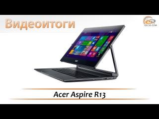 Acer Aspire R13 - видеоитоги обзора ноутбука-трансформера