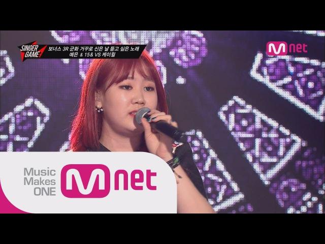 Mnet [싱어게임] Ep.02 예은 피프틴앤드 - 그 XX(HATFELT 15 - THAT XX) @SingerGame