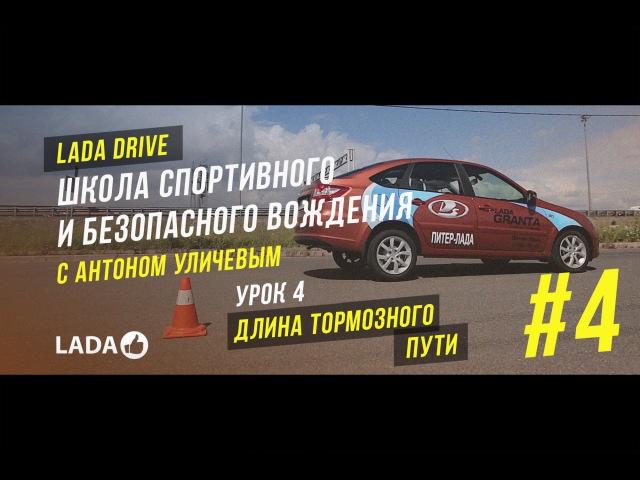 LADA Drive. Урок 4 ДЛИНА ТОРМОЗНОГО ПУТИ. Школа безопасного вождения LADA (ЛАДА)