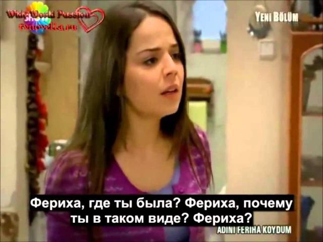 Эмир и Фериха 21 серия.