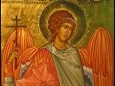 Твой Ангел Хранитель.