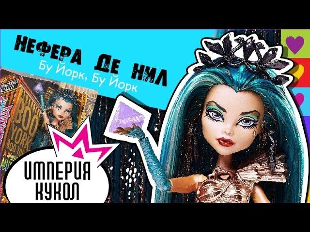 Обзор на куклу Monster High Нефера де Нил - серия Бу Йорк - Nefera de Nile - Boo York - review CKC65
