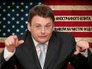 Александр Ведруссов выгнал агента США Евгения Федорова из эфира