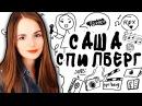 Draw My Life / История Моей Жизни / Саша Спилберг
