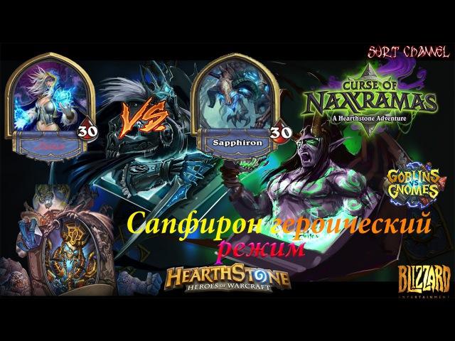 Хартстоун: Проклятие Наксрамаса Сапфирон - Героический прохождение