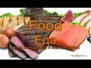 Еда по английски мясо рыба птица и морепродукты