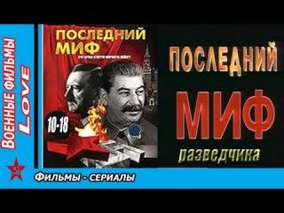 Исповедь разведчика 10 - 18 серия (1999)  Военные фильмы - Love