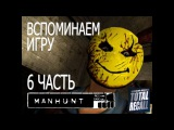 Прохождение Manhunt. 6 уровень - Штурмовой плацдарм. Про локации игры