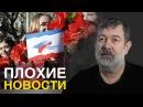 ПЛОХИЕ НОВОСТИ в 21 00 18 03 2016 Путинские мосты невидимки