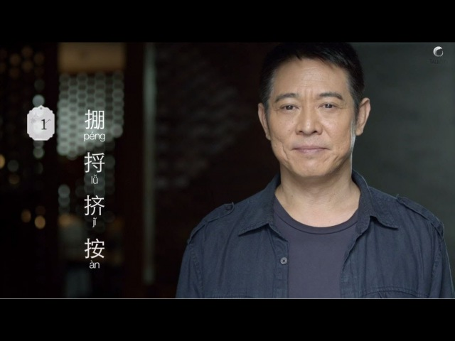 Jet Li - Learn Tai Chi Online with Taiji Zen Level 1 Intro