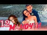 Мамочки - Серия 12 - Сезон 1 - комедийный сериал HD