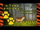 Логопедическая сказка-игра Как тигрёнок рычать учился. Выговариваем букву Р