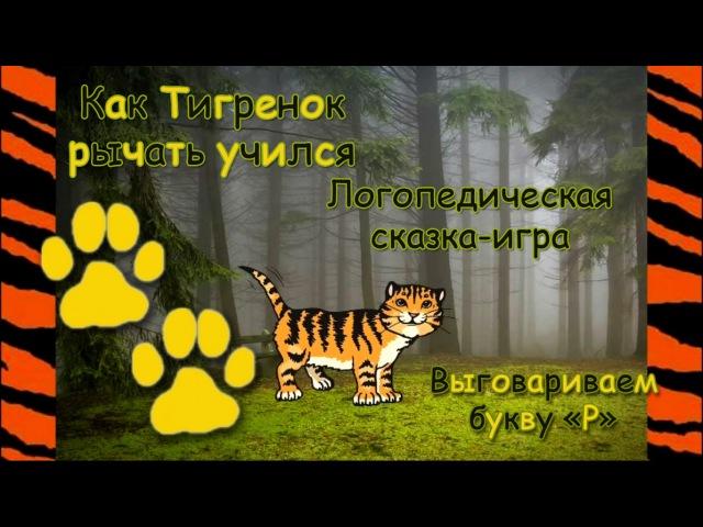 Логопедическая сказка игра Как тигрёнок рычать учился Выговариваем букву Р