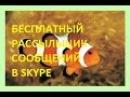 Clownfish. Бесплатный рассыльщик сообщений в Skype.