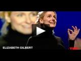 Элизабет Гилберт О творческом гении, или как приручить вдохновение