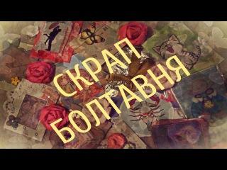 Привет от Катюши из Калининграда...или моя новая любовь))