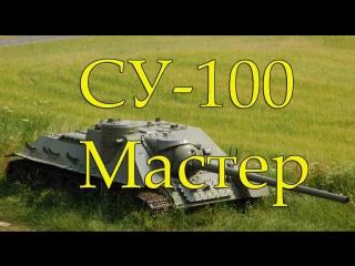 СУ-100 Мастер, Снайпер
