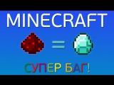 Офигенный баг в minecraft!