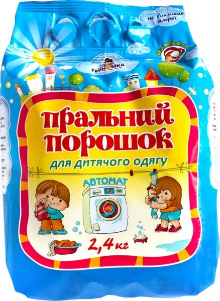 Пральний порошок для дитячого одягу, Економка, 2.4 кг