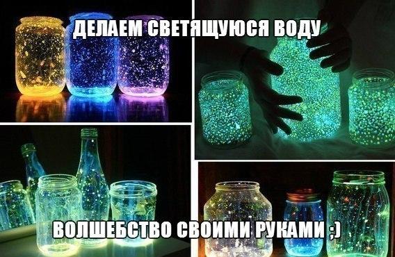 Как вам идея создания необычного ночника своими руками со светящейся водой Такое изобретение будет смотреться очень ярко.