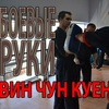 "Семинар-тренинг ""Боевые руки"""