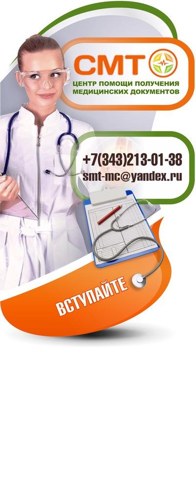 Пройти медицинскую книжку екатеринбург сделать временная регистрация в москве для граждан снг