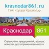 Сайт города КРАСНОДАР