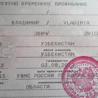 Фмс чехов временная регистрация все о миграционном учете иностранных граждан