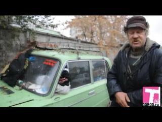 Бывший работник АВТОВАЗа несколько лет живет в «Жигулях»
