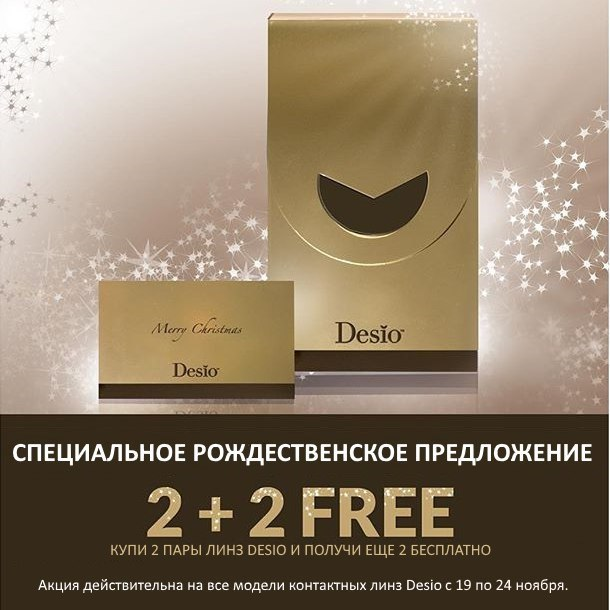 Desio Christmas Promotion