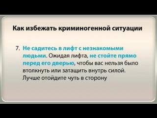 Правила поведения в ситуациях криминогенного характера _ урок 2, ОБЖ 10 класс