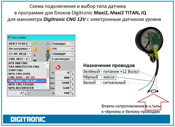Настройка digitronic своими руками 38