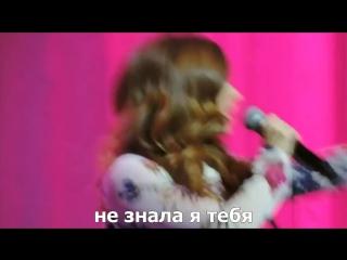 Юлия Савичева - Привет любовь моя (субтитры)