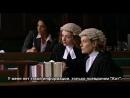 Судья Джон Дид/Judge John Deed/4 сезон 1 серия/Русские субтитры Landau76(серия перезалита)