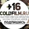ColdFilm.Ru - перевод и озвучивание сериалов
